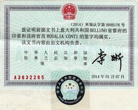 documento, certificato, legalizzazione